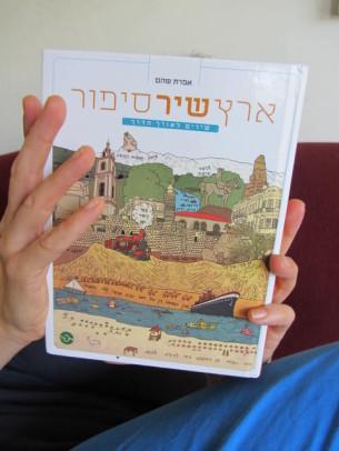עטיפת הספר - ארץ שיר סיפור