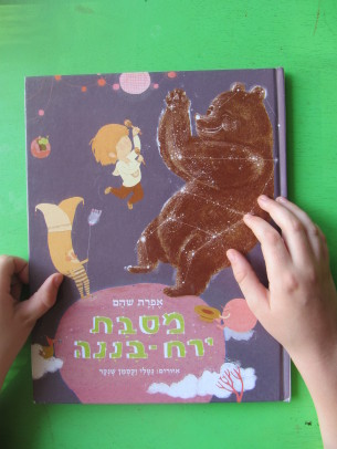 עטיפת הספר - מסיבת ירח בננה