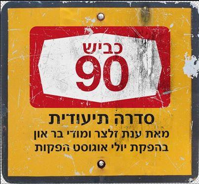 כביש-90.jpg