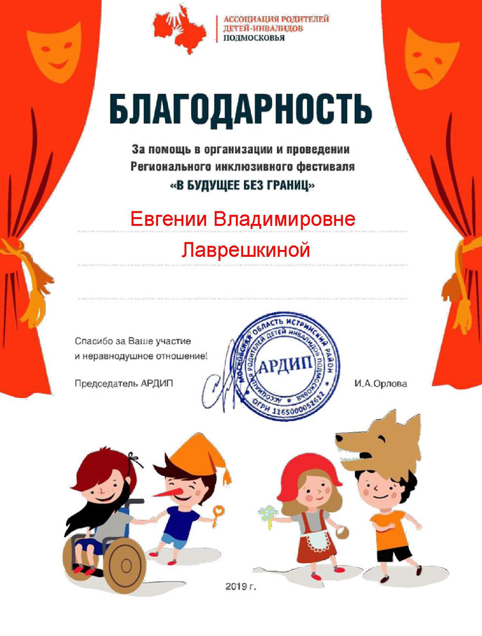 Лаврешкиной Евгении Владимировне.jpg