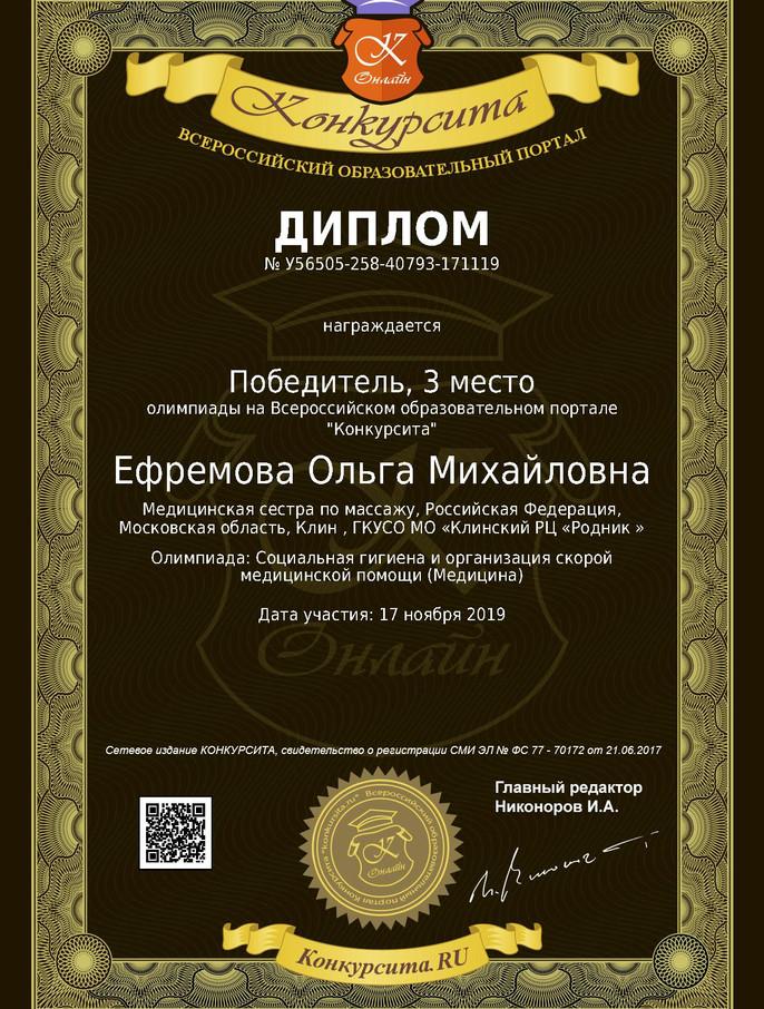 Ефремова Ольга Михайловна У56505-258-407