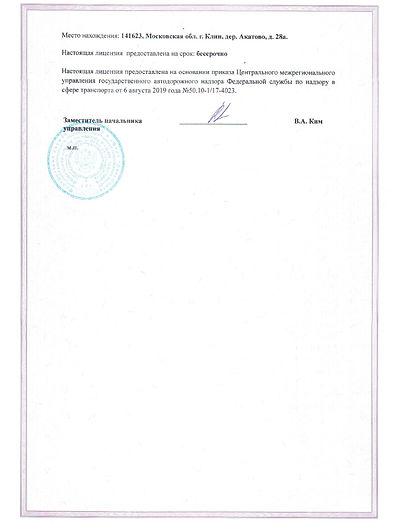 Лицензия  на перевозки-1.jpg