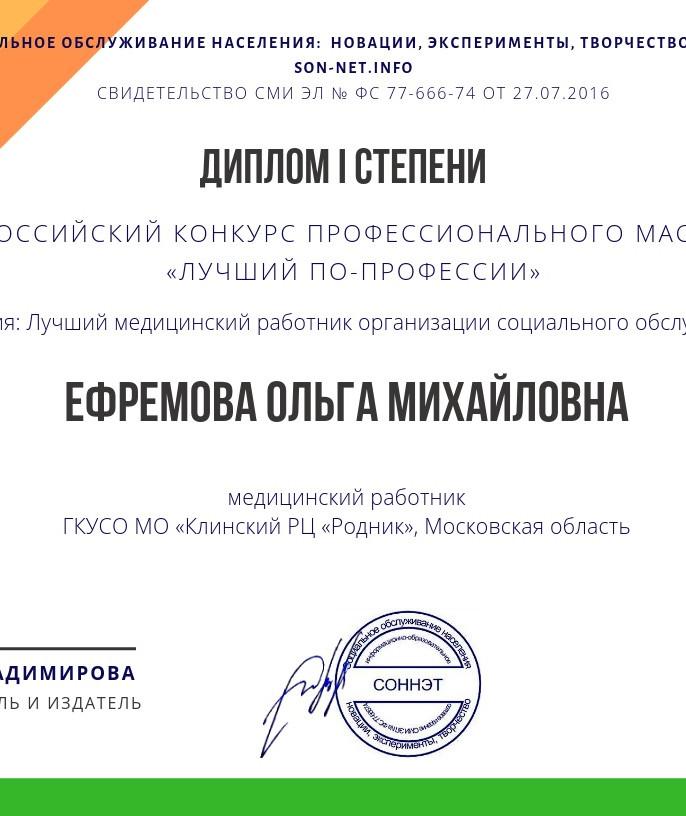 Ефремова диплом 1.jpg
