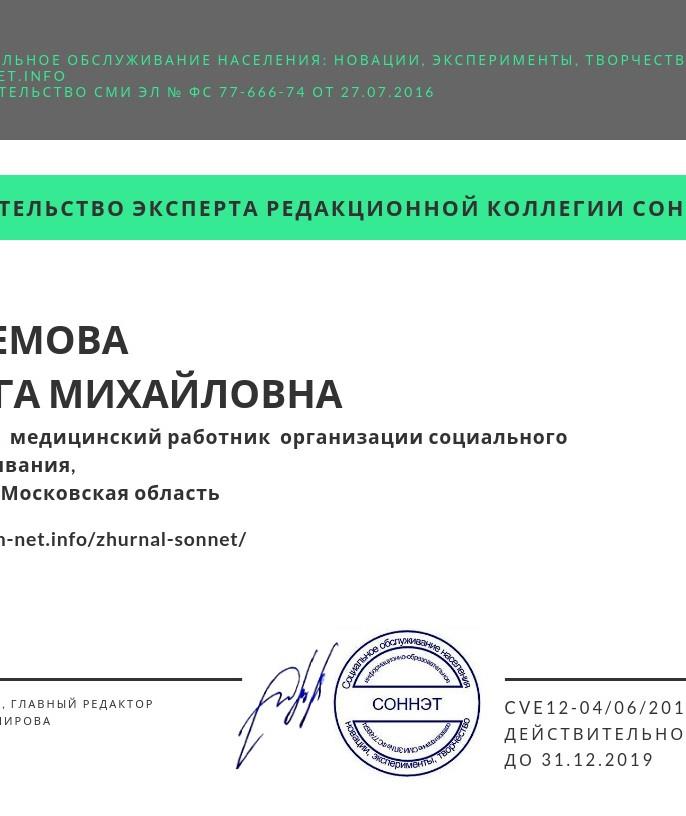 Ефремова диплом.jpg