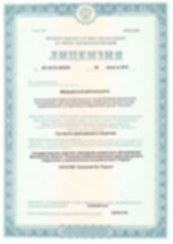 лицензия  мед деят_0001.jpg