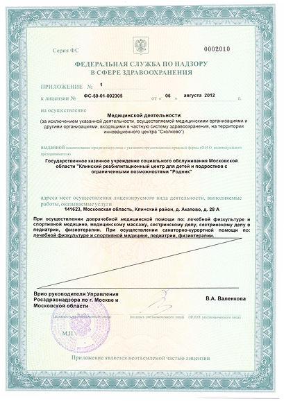 лицензия  мед деят2_0001.jpg