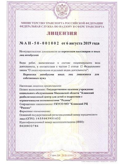 Лицензия  на перевозки-0.jpg