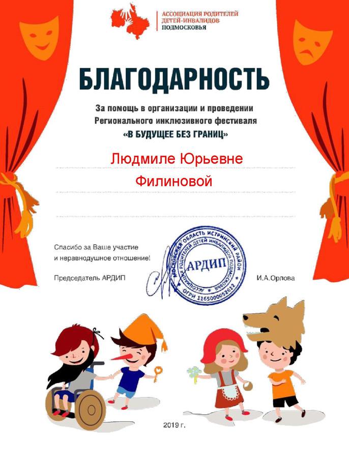 Филиновой Людмиле Юрьевне.jpg