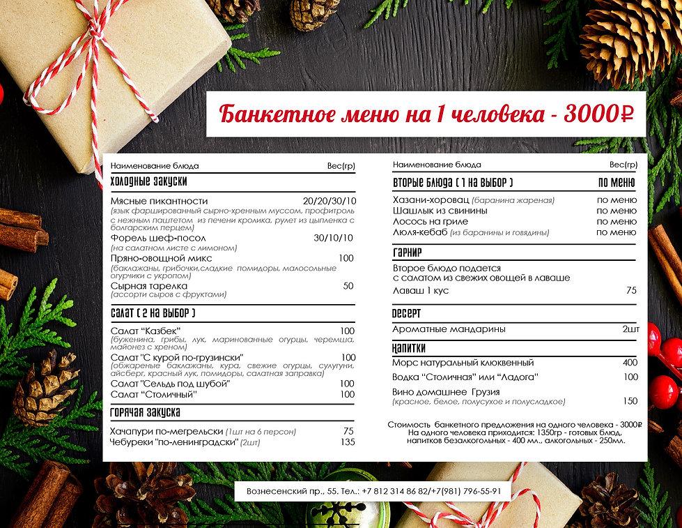 НГ_Банкет_ДО_29_12.jpg