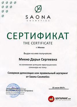 Шугаринг, Новослободская