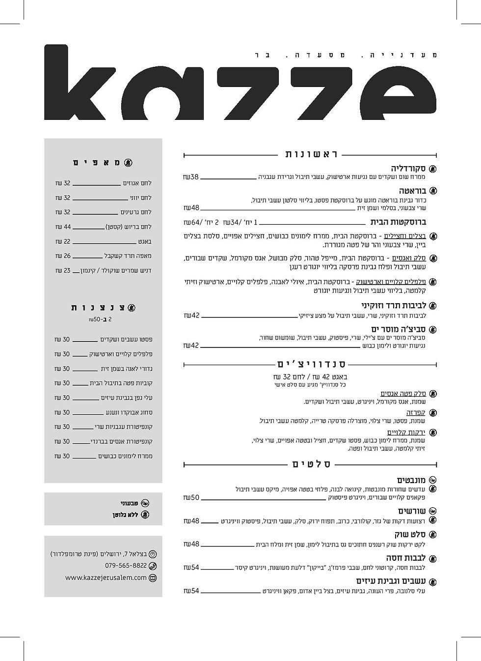 תפריט (1)-page-001 (1).jpg