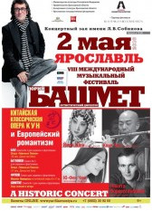 """A Historic Concert"", Yaroslavl, Russia, 2/May/2016"