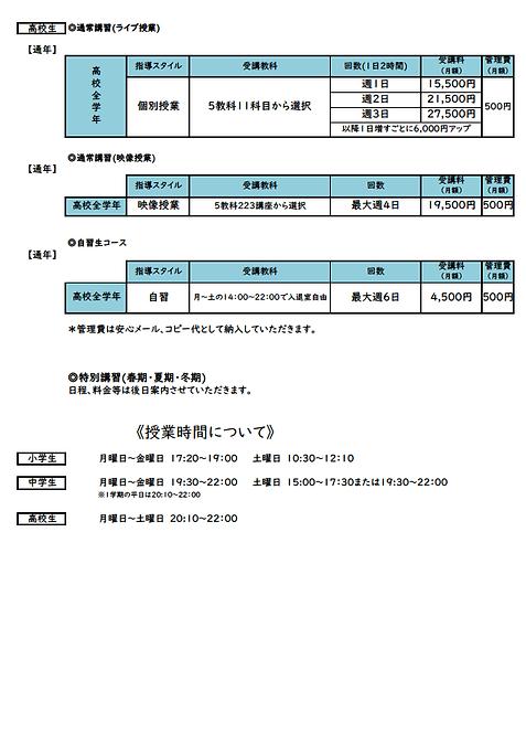 2丁目2020授業料.png
