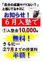 6月キャンペーン.png