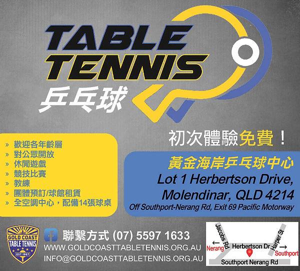 GCTTA Chinese Advert.jpg