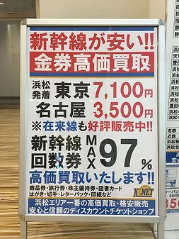 金券ショップ K-NET 看板画像