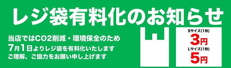 レジ袋有料化バナー.jpg