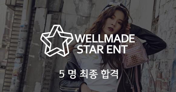 wellmadestar.png