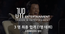국내 대형 3사 JYP (스트레이키즈 창빈 데뷔)
