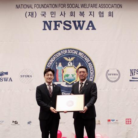 뮤닥터아카데미, 미국 국무부산하 NFSWA 우수교육기관 선정