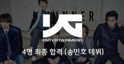 국내 대형 3사 YG (송민호 데뷔)