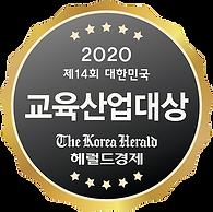 2020-교육산업대상.png