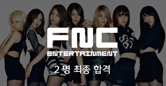 FNC 엔터테인먼트 최종합격