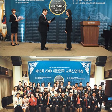 뮤닥터아카데미, 대한민국 교육산업대상 수상