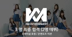 WM엔터테인먼트 최종합격 (오마이걸, 온앤오프 데뷔)