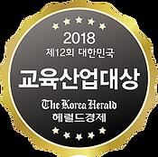 2018-교육산업대상_0329.png