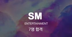 국내 대형 SM (연습생/견습생 합격현황)