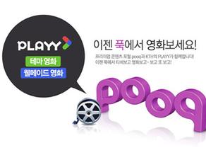 인터넷 동영상 서비스 동향조사 - 푹(PooQ)