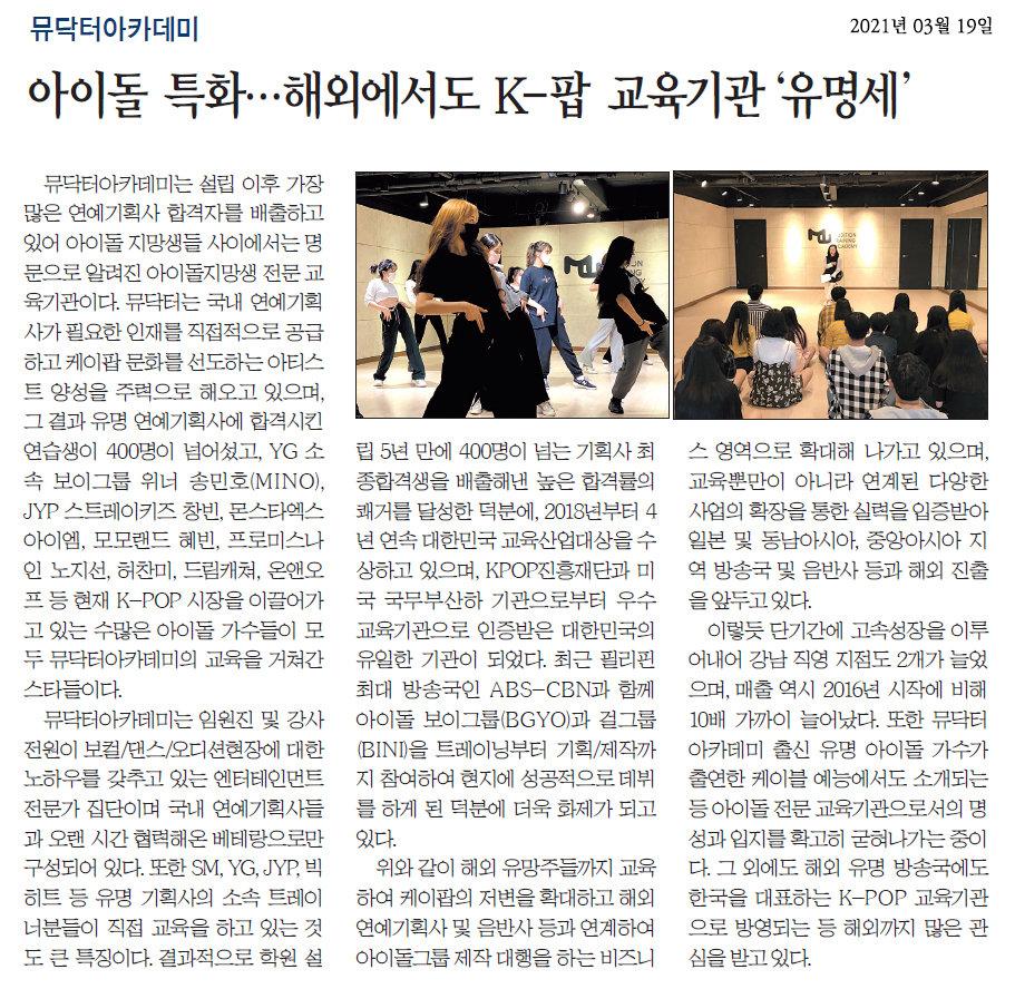 뮤닥터뉴스기사.jpg