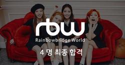 마마무 소속 RBW엔터테인먼트