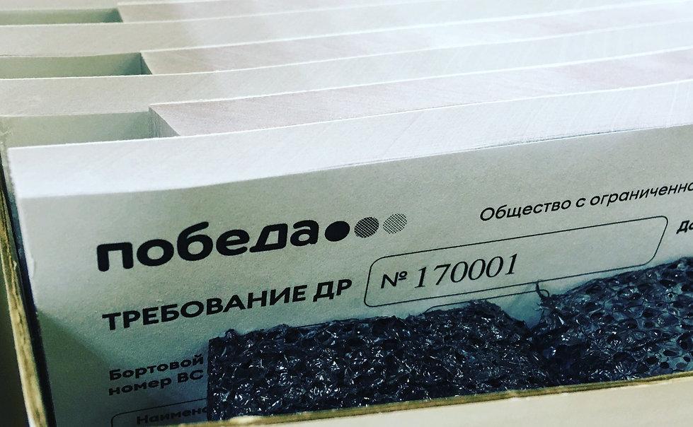 Самокопирующиеся бланки , печать в Нижнем Новгороде