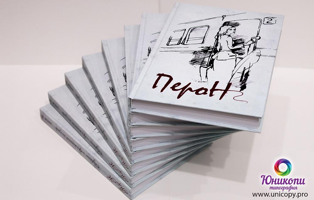 Поэтический сборник ПероН (второй выпуск)