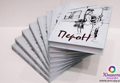 Поэтический сборник Перон (второй выпуск) - тираж готов!