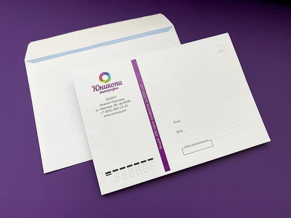 Печать конвертов.jpg