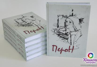 Сборник ПероН вышел из печати!
