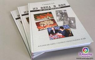 Издание книг за счет автора