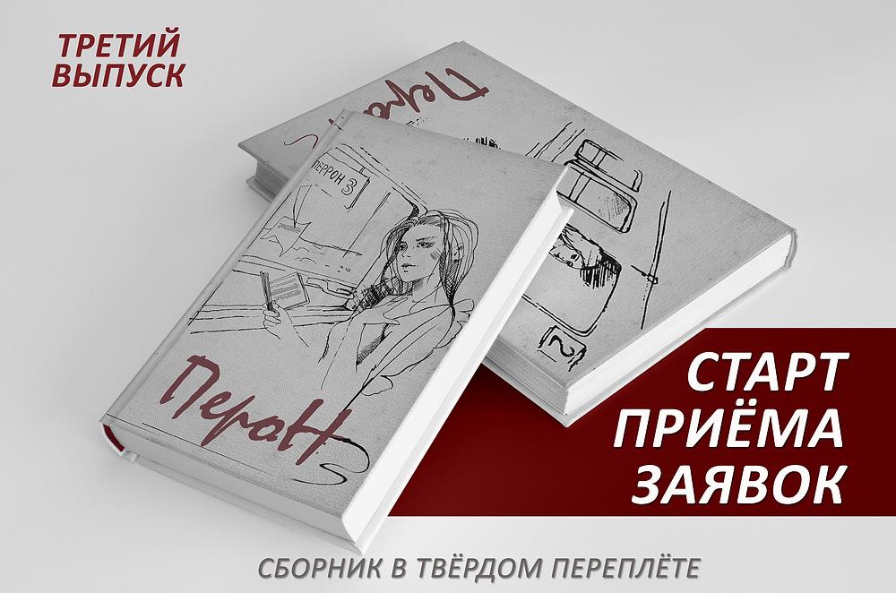Поэтический сборник ПероН- третий выпуск