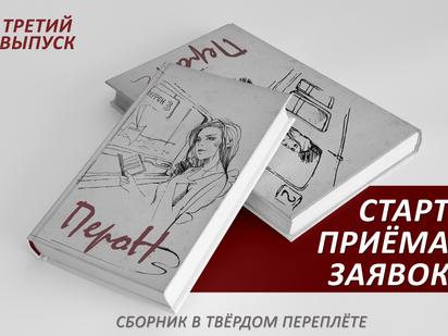 """Старт приёма заявок в третий выпуск сборника """"ПероН"""""""