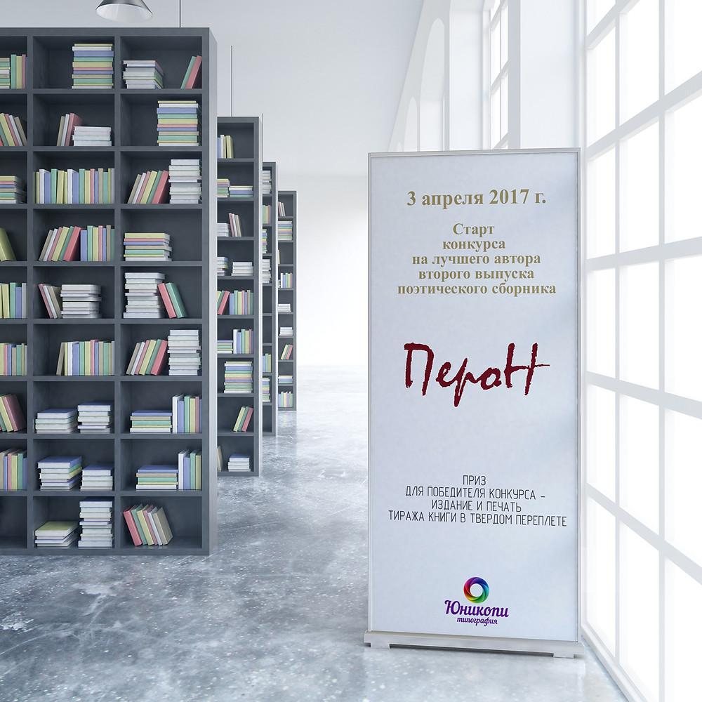 Поэтический сборник ПероН - старт конкурса