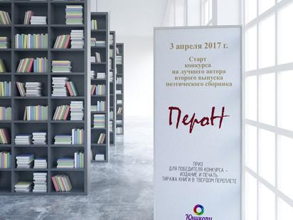 Старт конкурса на лучшего автора сборника ПероН