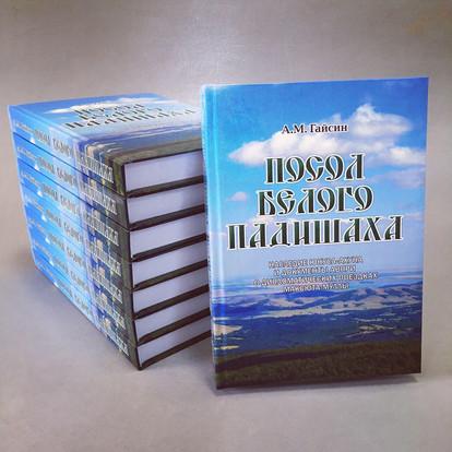 Печать книг для Башкирского университета