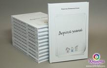 Книга в твердом переплете Карасова Е.Е.