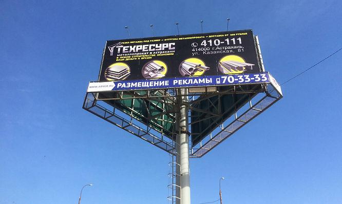 Суперсайт в Астрахани. Юнипол