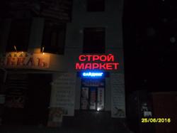 Вывеска Строй Маркет ночь