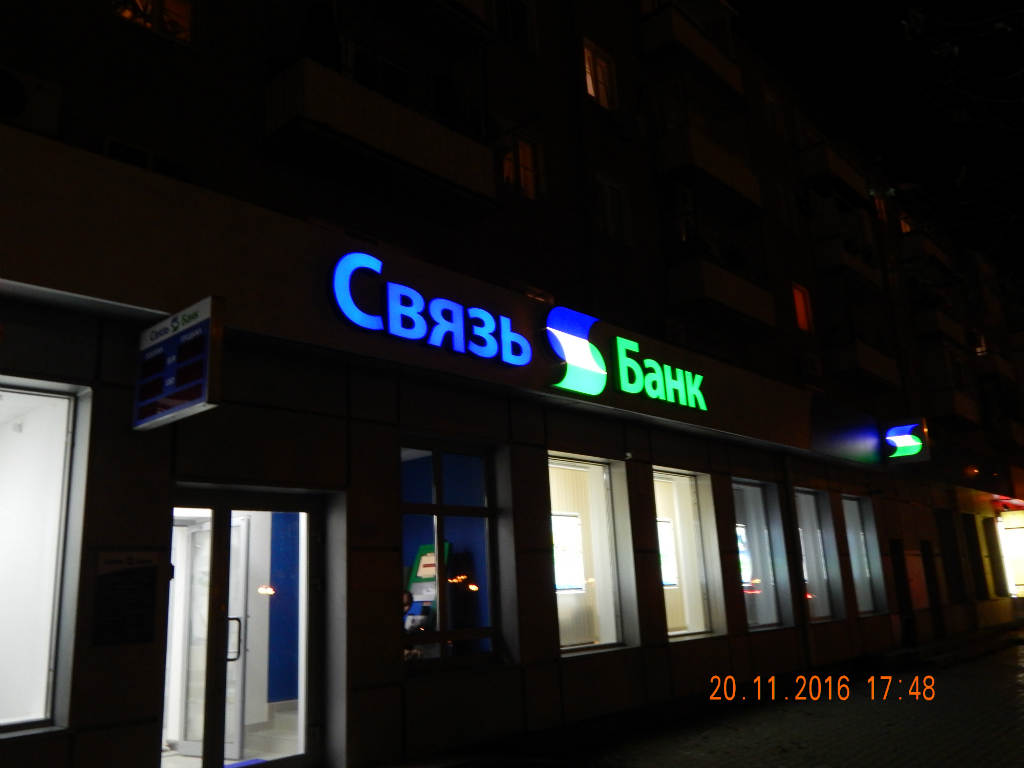 Вывеска, объемные буквы Связь Банк