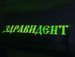 Световые объемные буквы, ночь